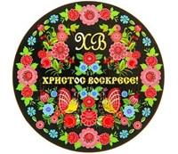 Съедобная картинка Пасхальная № 01131, лист А4. Вафельная/сахарная картинка.