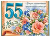 Съедобная картинка Поздравление с 55 летием № 020, лист А4. Вафельная/сахарная картинка.