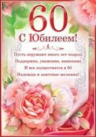 Съедобная картинка С юбилеем: 60 лет № 0187, лист А4. Вафельная/сахарная картинка.