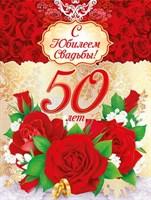 Съедобная картинка С юбилеем: 50 лет № 01113, лист А4. Вафельная/сахарная картинка.