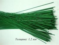 Проволока зеленая для цветов Толстая 1,2  мм, длина: 40 см (без обмотки). Набор 25 шт.