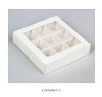 Коробка для конфет с прозрачной крышкой на 9 конфет РП (Белая). Размер: 15*15*3 см.