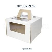 Коробка для торта с окном и ручкой. Материал: плотный картон. Россия. Размер:30*30*19 см.