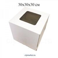 Коробка для торта №13 с окном. Материал:плотный картон. Россия. Размер:30*30*30 см.