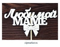 Топпер деревянный белый (с бантом) Любимой маме. Размер надписи: 12*6,8 см.