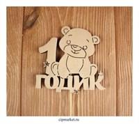Топпер деревянный 1 годик (мишка). Не окрашен. Размер надписи: 9,5*9,5 см.