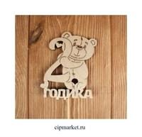 Топпер деревянный 2 годика (мишка). Не окрашен. Размер надписи: 9,5*9,5 см.