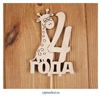 Топпер деревянный 4 года (жираф). Не окрашен. Размер надписи: 11*7,5см.