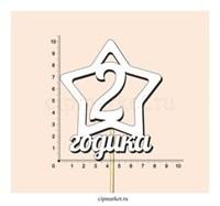 Топпер деревянный белый (звездочка) 2 годика. Размер надписи: 10*8,5 см.