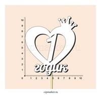 Топпер деревянный белый (сердце) 1 годик. Размер надписи: 10*9 см.
