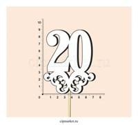 Топпер деревянный белый (вензель) Цифра 20. Размер надписи: 7*9 см.