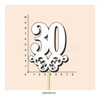Топпер деревянный белый (вензель) Цифра 30. Размер надписи: 7*9 см.