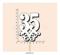 Топпер деревянный белый (вензель) Цифра 35. Размер надписи: 7*9 см.
