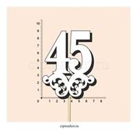 Топпер деревянный белый (вензель) Цифра 45. Размер надписи: 7*9 см.