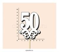 Топпер деревянный белый (вензель) Цифра 50. Размер надписи: 7*9 см.
