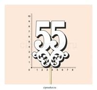Топпер деревянный белый (вензель) Цифра 55. Размер надписи: 7*9 см.