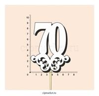 Топпер деревянный белый (вензель) Цифра 70. Размер надписи: 7*9 см.