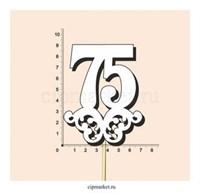 Топпер деревянный белый (вензель) Цифра 75. Размер надписи: 7*9 см.