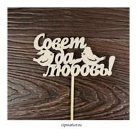 Топпер деревянный Совет да любовь (птички). Не окрашен. Размер надписи: 10*5 см.