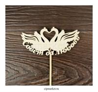 Топпер деревянный Совет да любовь (лебеди). Не окрашен. Размер надписи: 10*4,5 см.
