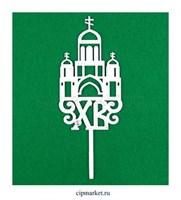 Топпер деревянный белый (церковь) ХВ. Размер надписи: 14*7,5 см.