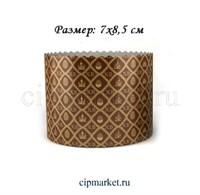 Форма бумажная для куличей (150 гр) Золотой ХВ. Набор 3 шт. Размер: 7х8,5 см.