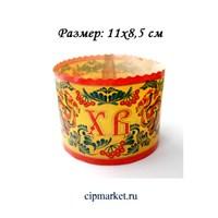Форма бумажная для куличей (300 гр) Хохлома ХВ. Набор 3 шт. Размер: 11х8,5 см.