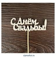 Топпер деревянный С Днем свадьбы, не окрашен. Размер надписи: 10*9 см