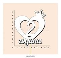 Топпер деревянный белый (сердце) 2 годика. Размер надписи: 10*9 см.