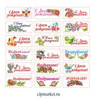 Вафельные визитки Поздравительные, набор из 5 шт микс,  размер: 4*9 см