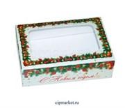 Коробка для пряников и сладостей с окном №24 (Новый год). Размер:14*9,5*4 см.