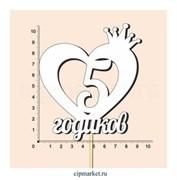 Топпер деревянный белый (сердце) 5 годиков. Размер надписи: 10*9 см