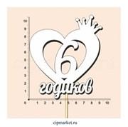 Топпер деревянный белый (сердце) 6 годиков. Размер надписи: 10*9 см