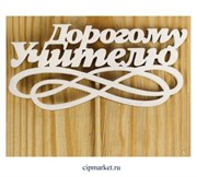 Топпер деревянный белый (вензель) Дорогому учителю. Размер: 10*26 см.