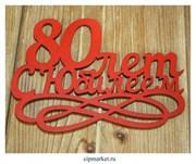 Топпер деревянный красный (вензель) 80 лет. С Юбилеем. Размер: 14*30 см