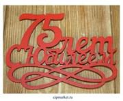 Топпер деревянный красный (вензель) 75 лет. С Юбилеем. Размер: 14*30 см
