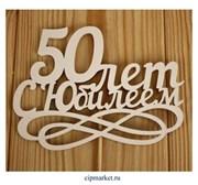 Топпер деревянный белый (вензель) 50 лет. С Юбилеем. Размер: 14*30 см