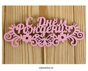 Топпер деревянный Розовый (вензель-бабочка) С Днем Рождения. Размер: 14,5*28 см