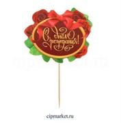 Топпер бумажный с открыткой С Днем рождения (розы). Размер: 12х18 см