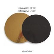Подложка 30 см золото-черная усиленная 3 мм (двусторонняя). Картон ламинированный