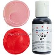 Краситель гелевый AmeriColor, цвет: CORAL RED (кораллово-красный), 21 гр .