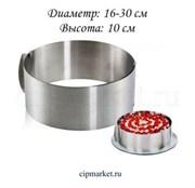 Форма Кольцо раздвижное, диаметр: 16-30 см, высота: 10 см