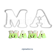 Вырубка МАМА, набор из 2-х букв. Материал: пластик. Размер: 6 см.
