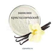 Ванилин кристаллический, Россия. Вес:100 гр.