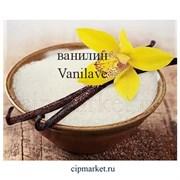 Ванилин Vanilave (порошок). Вес: 100 гр.