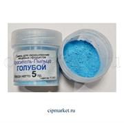 Краситель-пыльца для тонирования Голубой. Вес: 5 гр. Россия