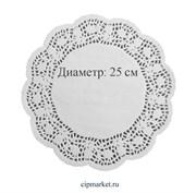 Салфетка ажурная круглая, Диаметр: 25 см. Набор: 10 шт, Франция.