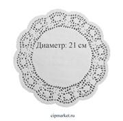 Салфетка ажурная круглая, Диаметр: 21 см. Набор: 10 шт, Франция.