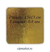 Подложка 15*15 см, золото, 0,8 мм. Картон ламинированный