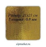 Подложка 21*21 см, золото, 0,8 мм. Картон ламинированный